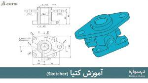 آموزش CATIA Sketcher