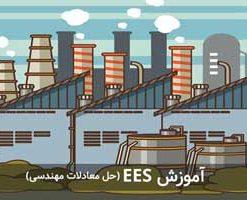 آموزش EES (حل معادلات مهندسی)