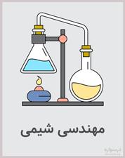 مهندسی شیمی