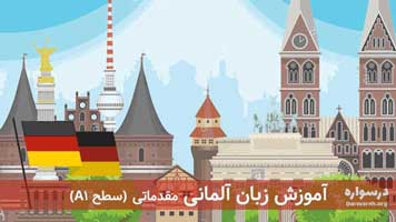 آموزش زبان آلمانی مقدماتی