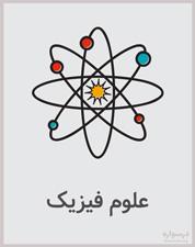 علوم فیزیک