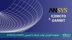 آموزش شبکه بندی با انسیس Gambit و ICEM CFD