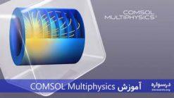 آموزش کامسول (Comsol Multiphysics)
