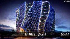 آموزش ایتبس (ETABS)