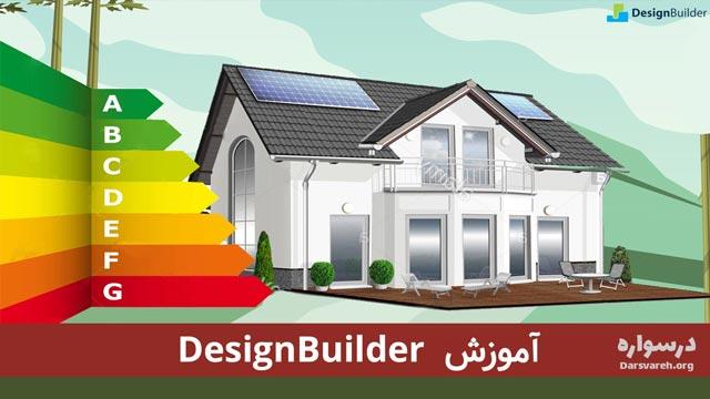 آموزش دیزاین بیلدر