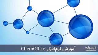 آموزش ChemOffice