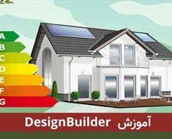 آموزش DesignBuilder