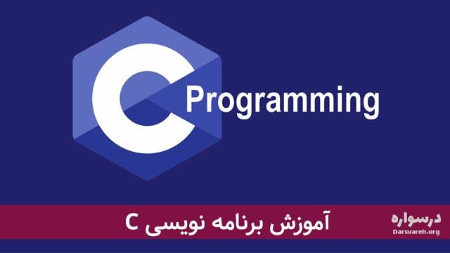 آموزش زبان C