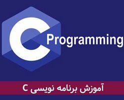 آموزش برنامه نویسی C
