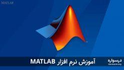 آموزش متلب (MATLAB)