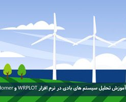 آموزش تحلیل سیستم های بادی در نرم افزار WRPLOT و Homer