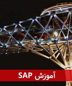 آموزش نرم افزار SAP