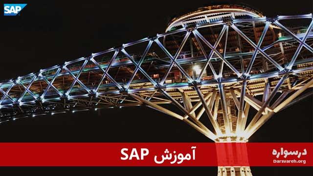 آموزش SAP
