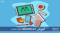 آموزش Mendeley