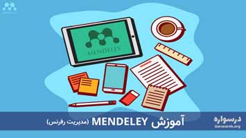 آموزش نرم افزار مندلی (Mendeley)