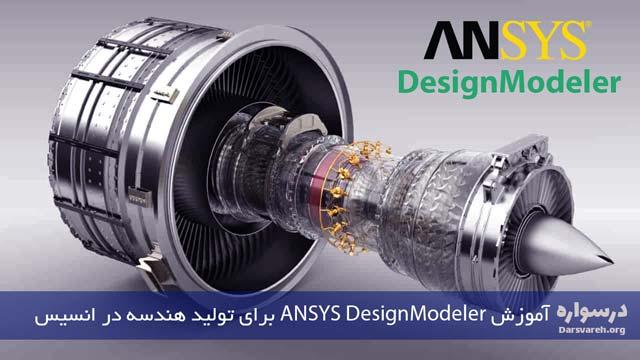 آموزش ANSYS DesignModeler