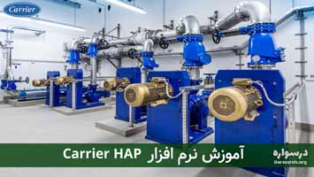 آموزش کریر (Carrier HAP)
