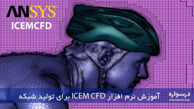 آموزش ICEM CFD