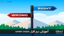 آموزش اکسپرت چویس Expert Choice