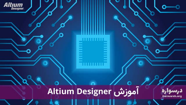 آموزش آلتیوم دیزاینر (Altium Designer)