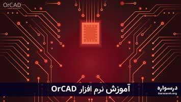 آموزش ارکد (OrCAD)