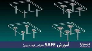 آموزش نرم افزار Safe
