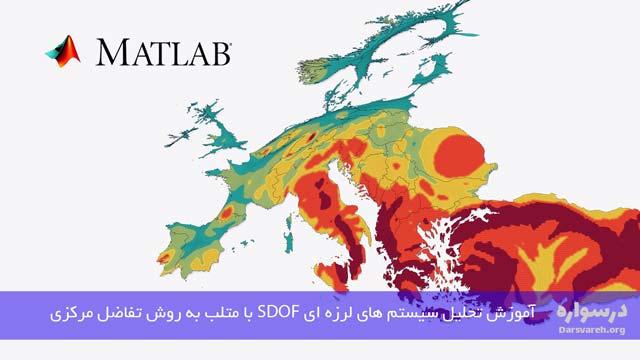 آموزش تحلیل لرزه ای سیستم های SDOF با روش تفاضل مرکزی در متلب - درسواره