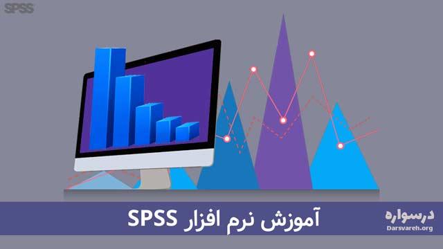 آموزش SPSS (جامع)