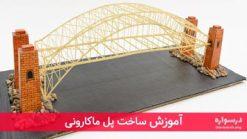 آموزش ساخت پل ماکارونی