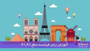 آموزش زبان فرانسه (A1,A2)
