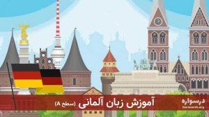 آموزش زبان آلمانی سطح A