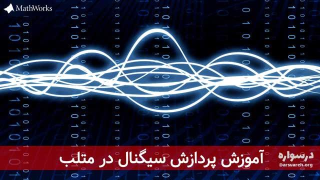 آموزش پردازش سیگنال در متلب (MATLAB)