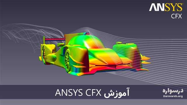آموزش نرمافزار ANSYS CFX