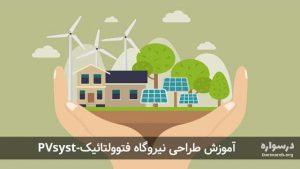 آموزش طراحی نیروگاه فتوولتائیک با نرم افزار Sunny Design