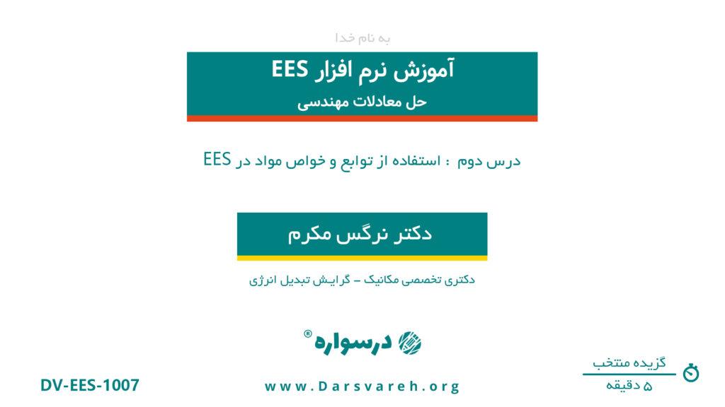 استفاده از توابع و خواص مواد در EES