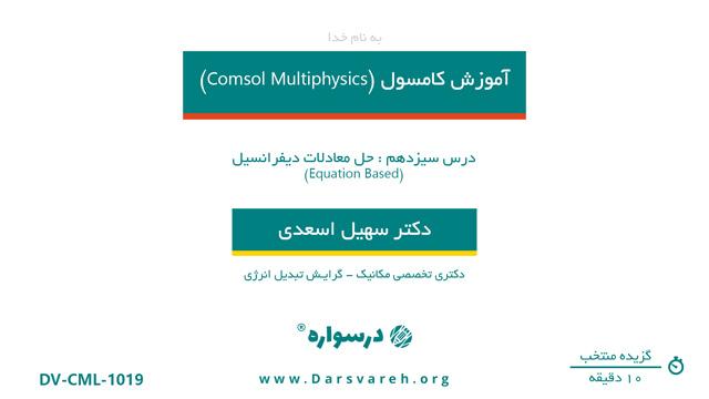 حل معادلات دیفرانسیل (Equation Based)