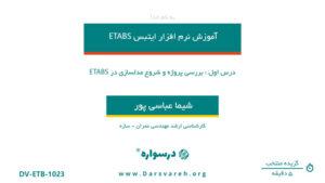 بررسی پروژه و شروع مدلسازی در ایتبس ( ETABS)