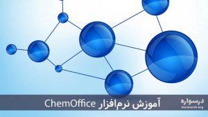 آموزش Chemoffice برای طراحی ترکیبات شیمیایی و ساختارهای مولکولی