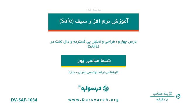 تحلیل و طراحی پی گسترده و دال تخت در SAFE