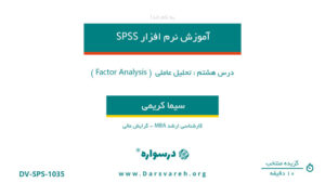 تحلیل عاملی (Factor Analysis)