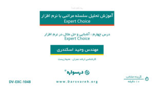 کار با نرم افزار Expert Choice