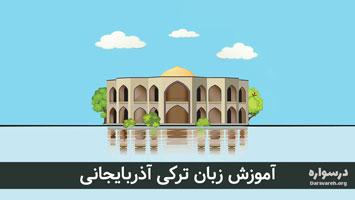آموزش ترکی آذری