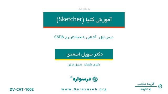 آشنایی با محیط کاربری CATIA