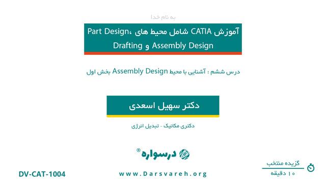 آشنایی با محیط Assembly Design بخش اول