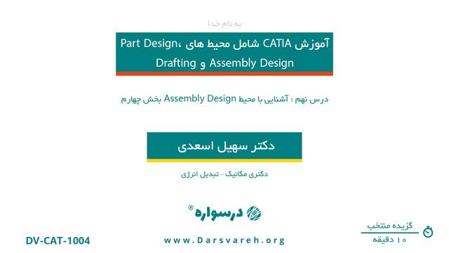 آشنایی با محیط Assembly Design بخش چهارم