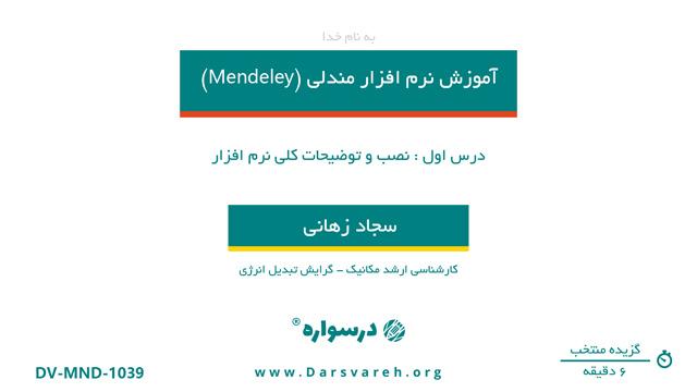 نصب و توضیحات کلی نرم افزار مندلی MENDELEY