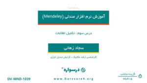 تکمیل اطلاعات نرم افزار مندلی MENDELEY