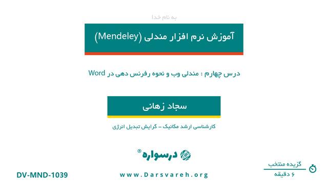 MENDELEY WEB و نحوه رفرنس دهی در WORD