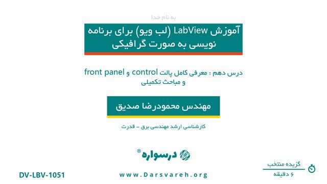 معرفی کامل پالت control و front panel و مباحث تکمیلی