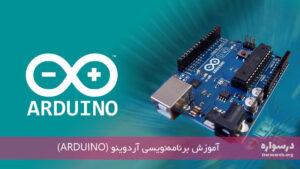 آموزش برنامهنویسی آردوینو (Arduino)